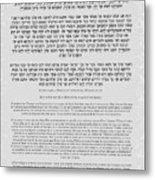 Hebrew Prayer- Shema Israel Metal Print