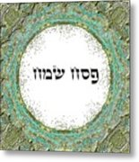 Shabat And Holidays- Passover Metal Print