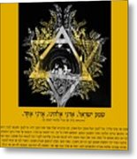 Son Blessing And Shema Israel In Hebrew Metal Print