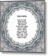 Hebrew Home Blessing Metal Print
