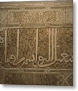 A View Of Arabic Script On The Wall Metal Print