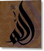 Allah Almighty Metal Print