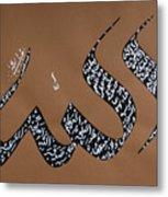 Allah - Ayat Al-kursi Metal Print by Faraz Khan