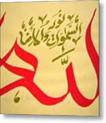 Allah In Red Color Metal Print by Faraz Khan