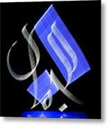 Beauty - Al Jamal In Arabic Metal Print