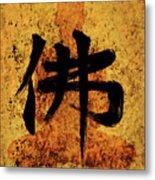 Butsu / Buddha Painting 2 Metal Print