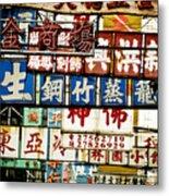 Chinese Signs Metal Print