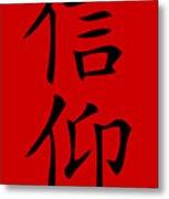Faith In Black Hanzi Metal Print