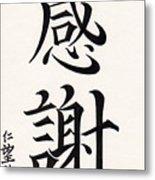 Gratitude Or Heartfelt Thanks In Asian Kanji Calligraphy Metal Print
