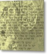 Hbrew Prayer For The Mikvah- Prayer Of The Woman For Her Husband Metal Print