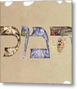 Hebrew Calligraphy- Carmela Metal Print