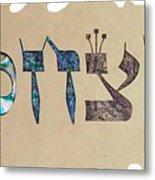 Hebrew Calligraphy- Isaac Metal Print