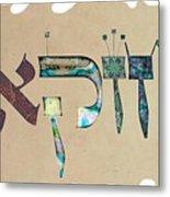 Hebrew Calligraphy- Jezekiel Yechezkiel Metal Print