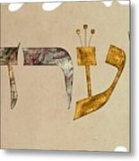 Hebrew Calligraphy- Yeara Metal Print