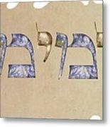 Hebrew Calligraphy- Yemima Metal Print