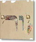 Hebrew Calligraphy- Yuri Metal Print