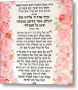 Hebrew Prayer For The Mikvah- Immersion Metal Print