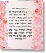 Hebrew Prayer For The Mikvah-ribono Shel Olam Metal Print