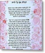 Hebrew Prayer For The Mikvah- Woman Prayer For Her Children Metal Print