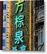 Hong Kong Sign 15 Metal Print