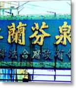 Hong Kong Sign 6 Metal Print