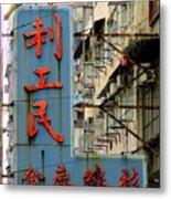 Hong Kong Sign 7 Metal Print