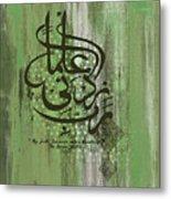 Islamic Calligraphy 77091 Metal Print