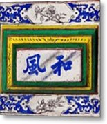 Old Chinese Wall Tile Metal Print