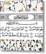Qur'anic Surah Metal Print