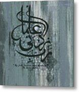Rabi Zidni Elma 03 Metal Print