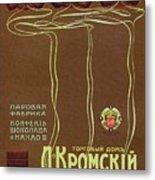Russian Vintage Coffee Poster - Owls - Vintage Advertising Poster Metal Print