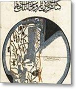 Saleh Ibn Nuri Al-bakawi Metal Print
