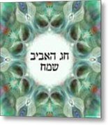 Shabat And Holidays- Passover Metal Print