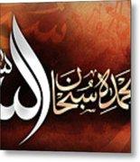 Subhan Allahi Wabi Hamdihi... Metal Print