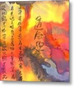 The Tao Metal Print