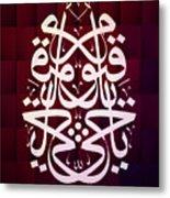 Ya Hayyu Ya Qayyum Metal Print
