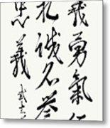 Bushido Code In Flowing Style Metal Print