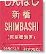 Retro Vintage Japan Train Station Sign - Shimbashi Red Metal Print