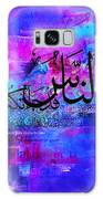 Islamic Calligraphy Galaxy S8 Case