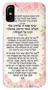 Hebrew Prayer For The Mikvah- Immersion IPhone Case