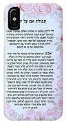 Hebrew Prayer For The Mikvah- Woman Prayer For Her Children IPhone Case