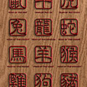 12 Chinese Zodiac Animals Wood Signs Poster