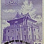 1960 Taiwan Chu Kwang Tower Quemoy Stamp Poster