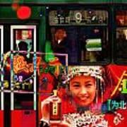 China Sandwich Poster