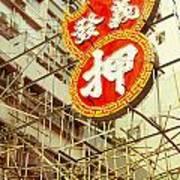 Hong Kong Street Scene Poster