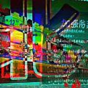 People In Lanzhou China Poster