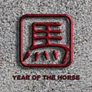 2014 Chinese Horse Symbol Stone Background Illustration Poster