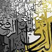 Islamic Calligraphy Poster by Corporate Art Task Force