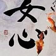 A Woman's Heart Flows As A Golden River Poster