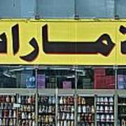 Abu Dhabi Shopfront Poster